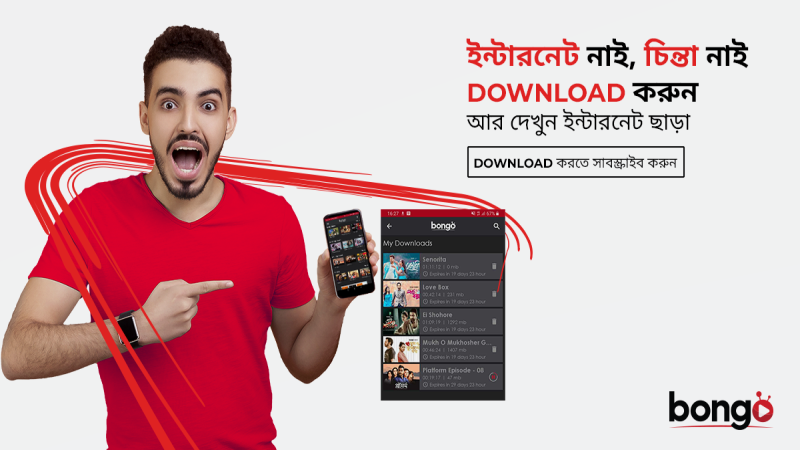Bongo introduces download feature for offline viewing