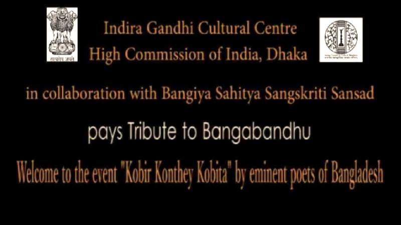Tribute to Bangabandhu: IGCC arranges virtual poem recitation event