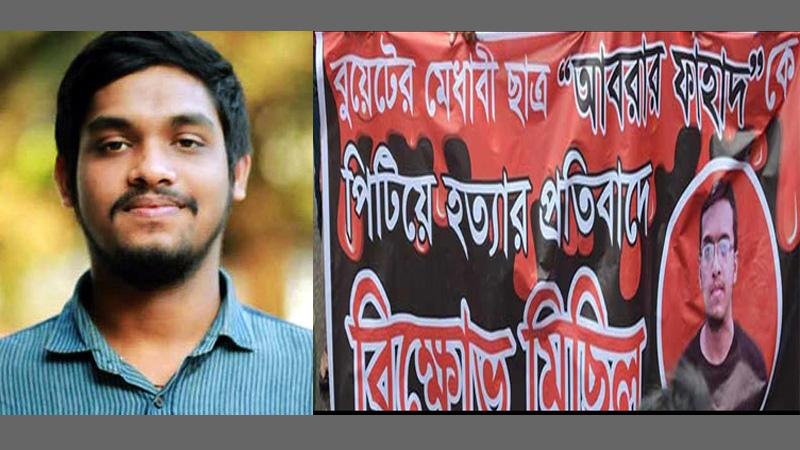 Amit Saha arrested
