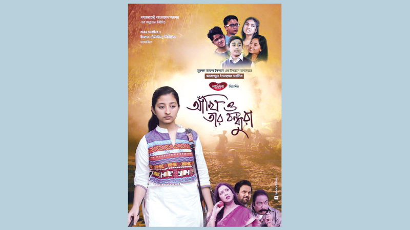 'Ankhi O Tar Bondhura' gets uncut censor certificate