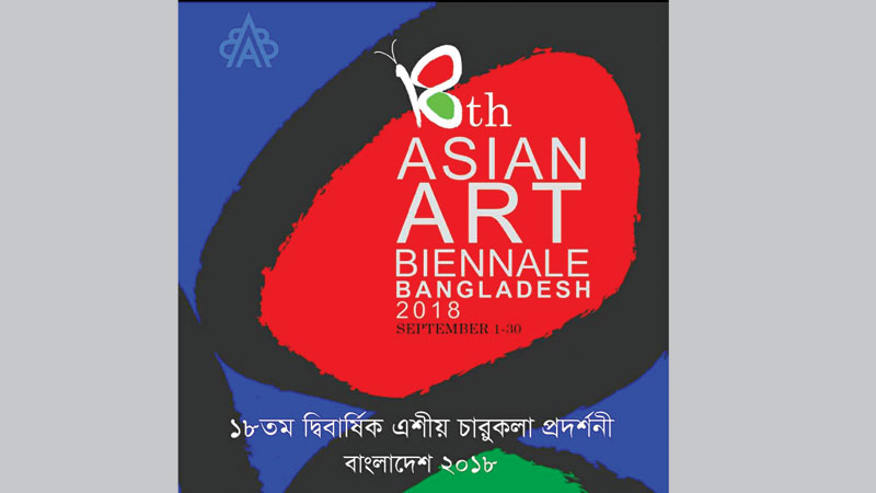 18th Asian Art Biennale Bangladesh kicks off tomorrow