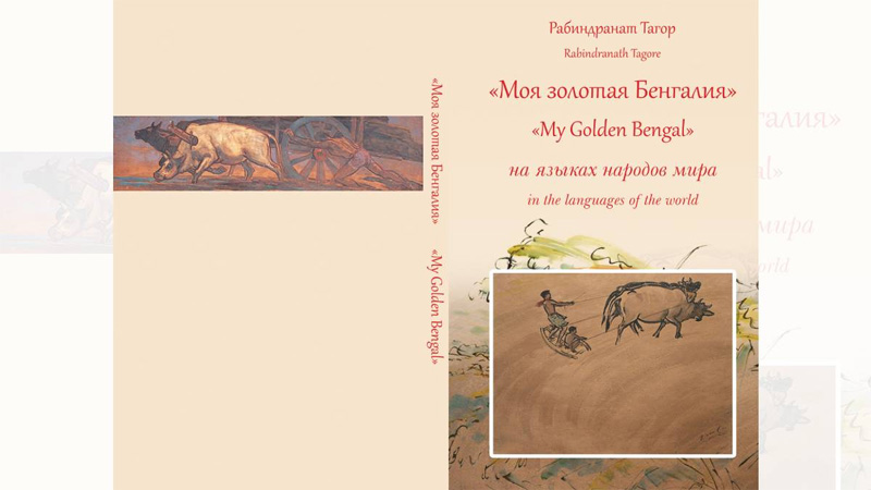 Belarus publishes book with Bangladesh's national anthem in 50 languages