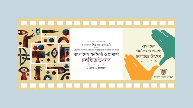 Bangladesh Short and Docu Film Festival set to begin today