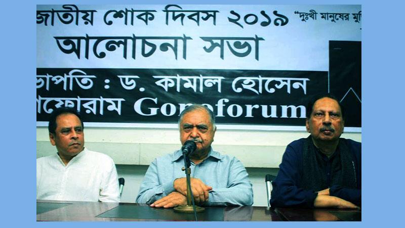 Bangabandhu's name being abused for plundering: Dr Kamal