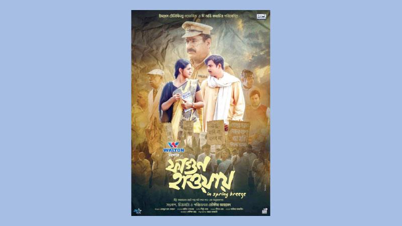 'Fagun Haway' releasing Feb 15