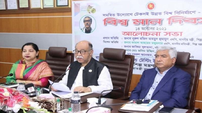 Govt working to modernise BSTI: Humayun