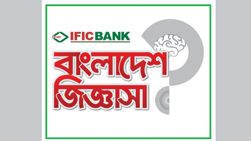 Final episode of 'Bangladesh Jiggasha' tonight