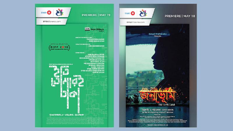 'Janmabhumi', 'Iti, Tomari Dhaka' to be screened in Canada