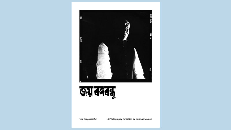 'Joy Bangabandhu' from March 6