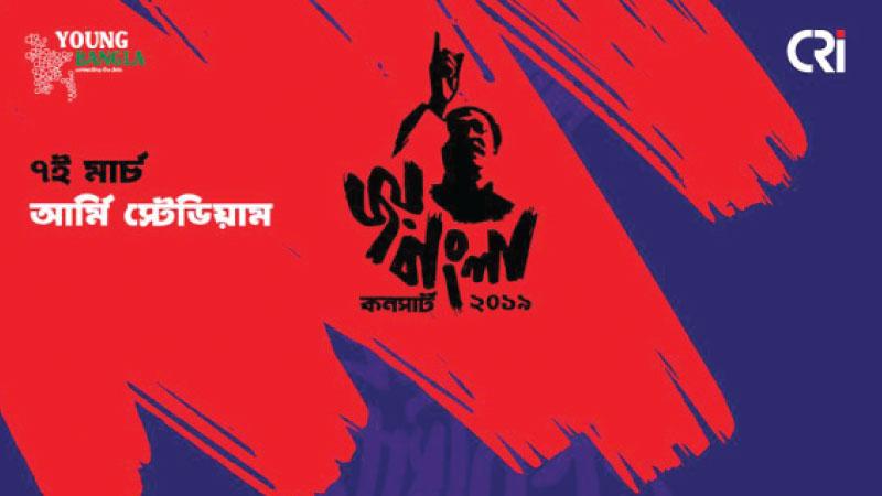 5th edition of 'Joy Bangla Concert' tomorrow