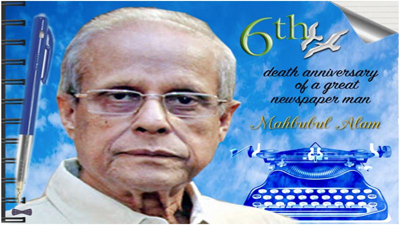 Tribute: Mahbubul Alam won't be forgotten