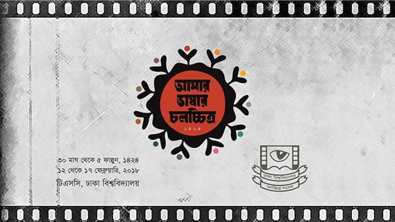 Six-day film festival starts at DU tomorrow