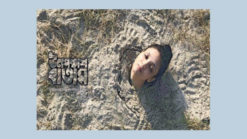 'Unoponchash Batash' trailer launched