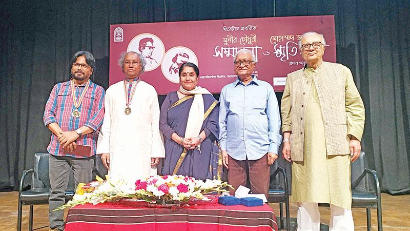 'Munier Chy and Mohammad Zakaria Memorial Award 2019' conferred