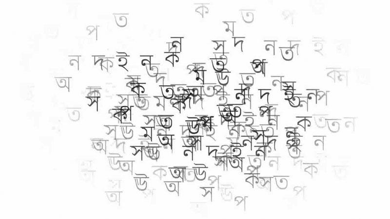 New Style Bangla Font