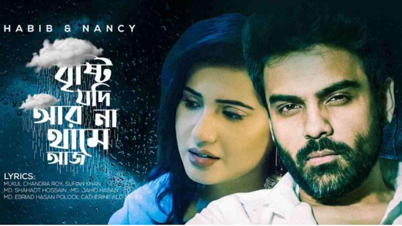 Habib Wahid releases new duet 'Brishti Jodi Na Thame Aj' with Nazmun Munira Nancy