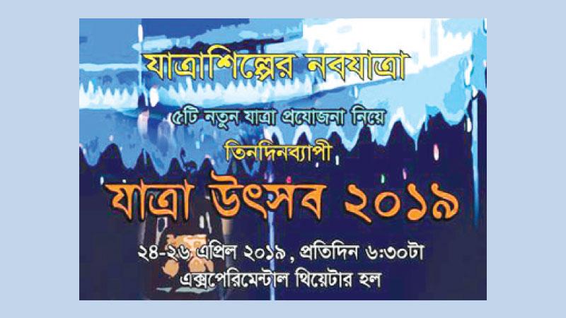 Three-day jatra festival begins at Shilpakala today