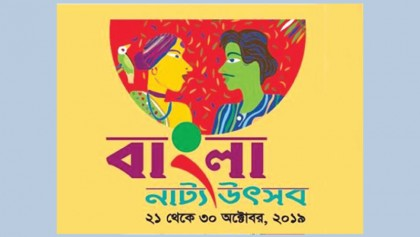 'Bangla Natya Utsab' begins at Shilpakala today