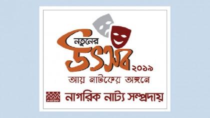 Week-long theatre fest 'Notuner Utsab 2019' to begin Nov 29