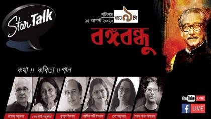 Star Talk's special event 'Bangabandhu' at 9pm Saturday