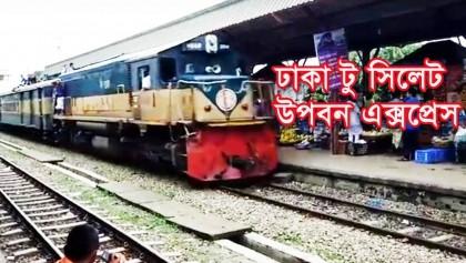 Maulvibazar train accident