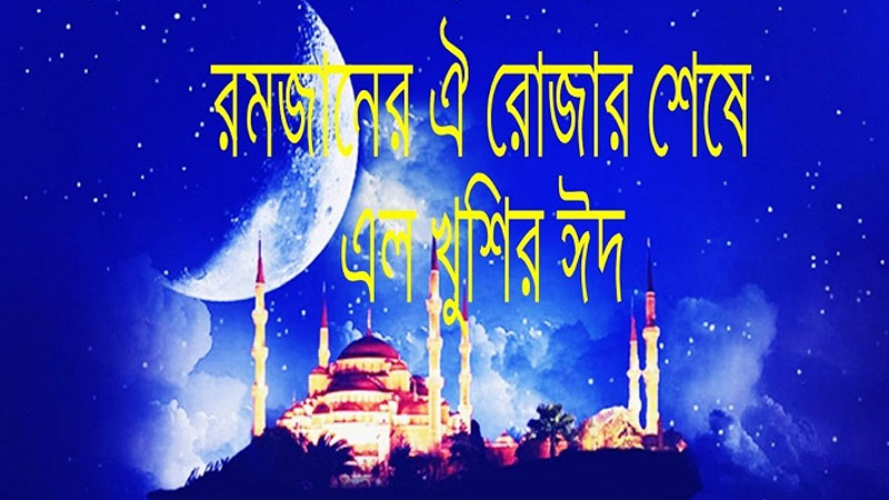A Nazrul song heralding Eid for 87 years