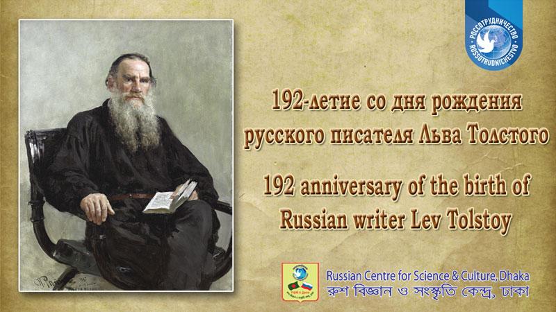192nd birth anniv of Lev Tolstoy celebrated