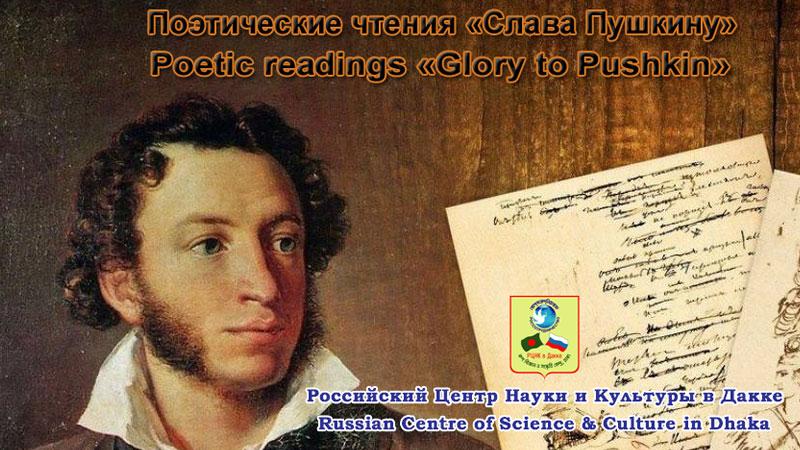 Russian poetry recitation program 'Poetic readings-Glory to Pushkin' held in Dhaka