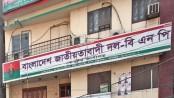 Get united with Amar Ekushey spirit: BNP