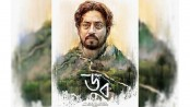 Doob to represent Bangladesh in 91st Oscar