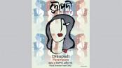 'Draupadi Parampara' to be staged today