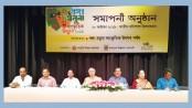 'Ganga Jamuna Cultural Festival 2019' ends