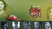 'Gohin Baluchor' going global