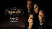 Turkish series 'Sohosro Ek Rojoni' to be released on Bongo, Nagorik TV